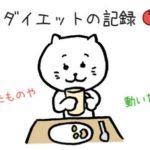 ダイエットのために豆腐を買いに出ました【ダイエット1日目の記録】