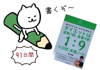 運動1割食事9割91日間実践ノート...