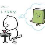 本を捨てて後悔。また読み返したいと思う日が来る?保管する方法は?