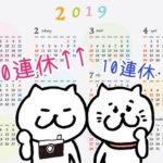 新元号2019年の祝日は10連休も!カレンダーを買うときの注意点