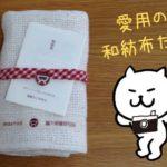 和紡布 夫が4年使い倒してまた同じものを買ってと言ったタオルのこと