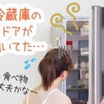 冷蔵庫の開けっ放しで食材は大丈夫?温度の回復までにすることは?