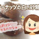 ドーナツの白い砂糖の正体は?あの甘いコーティングの名前と作り方