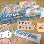 汗かぶれが治らないのでアセムヒEXを購入。市販薬でおすすめな理由は?