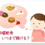 月曜断食はいつまでやればいい?リバウンドいやなら一生ダイエット?