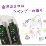 お酒の化粧水「会津ほまれ」をリピート!夫婦で愛用のプチプラローション
