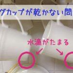 マグカップをすっきり乾かす方法がわかった&在宅ワークダイエット?