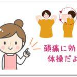 頭痛に効くコマ体操と肩ぐるぐる体操を習慣にしよう