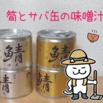 サバ缶の味噌汁に「根曲がり竹」長野名物にザワつく金曜日でちさ子舌鼓