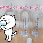 エコパラダイスペットボトルの効果は?水の味がわかる男の評価