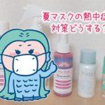 夏マスクの熱中症対策にハッカ油は危険かも?私はあの水を携帯します