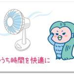 扇風機フィルターを自作♪空気清浄機になる?汚れ防止で掃除がラクに