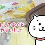 トップバリュのバターは安かった♪ 5gに切れるバターカッターで便利に