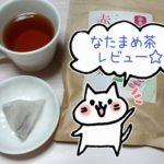 なた豆茶を飲んだ感想レビュー!どんな味?効能効果と口コミは本当?