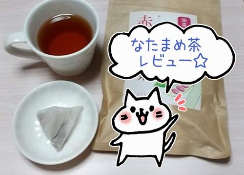 なたまめ茶のレビューです